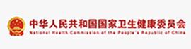 中华人民共和国国家卫生健康委员会